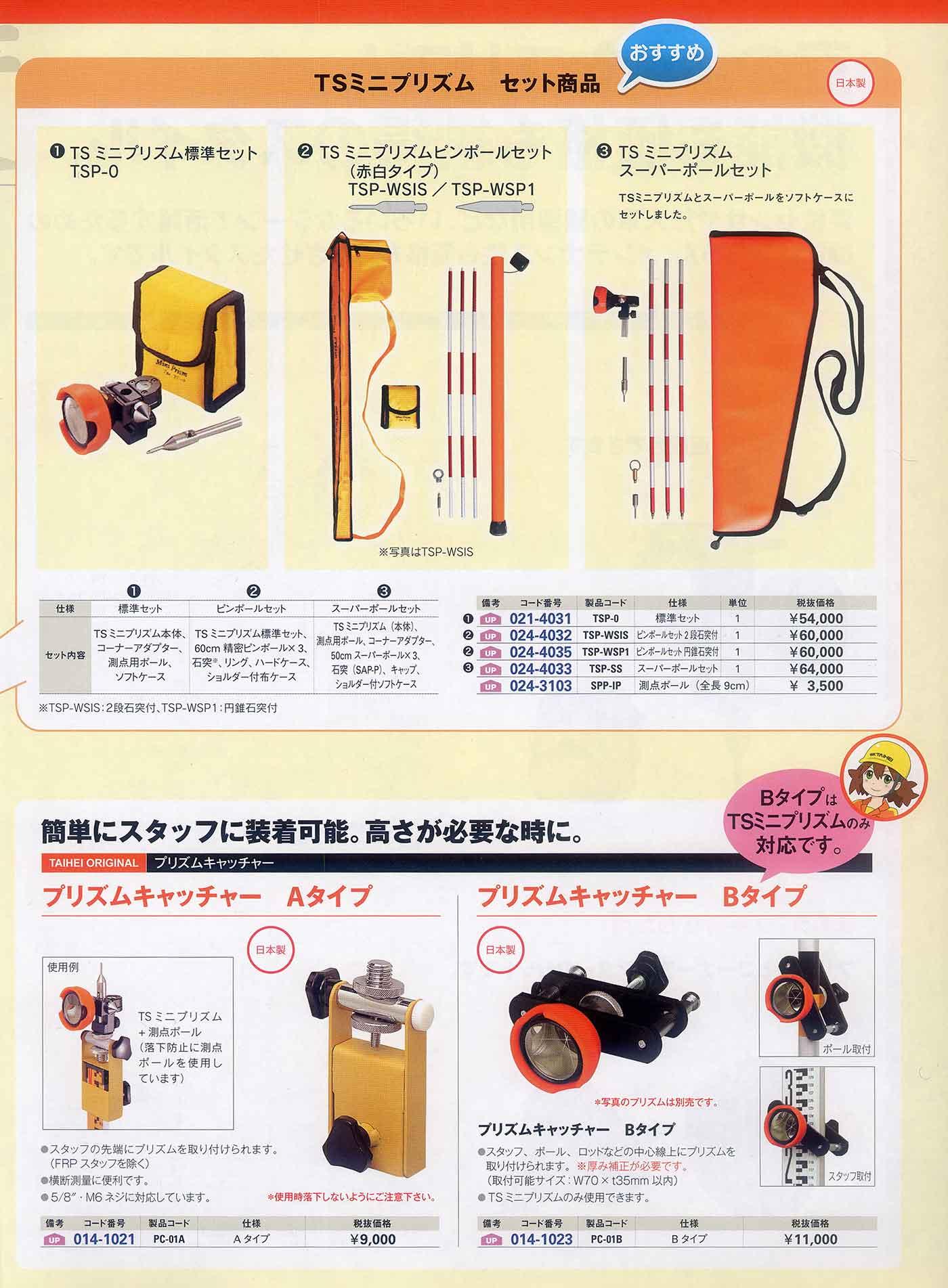 日本製TSミニプリズム ピンポールセット