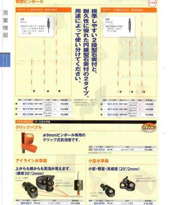 ポール・DMポール・プリズムアダプター 日本製