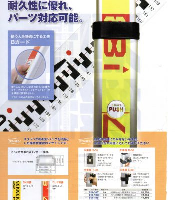 SKTアルミスタッフ 日本製