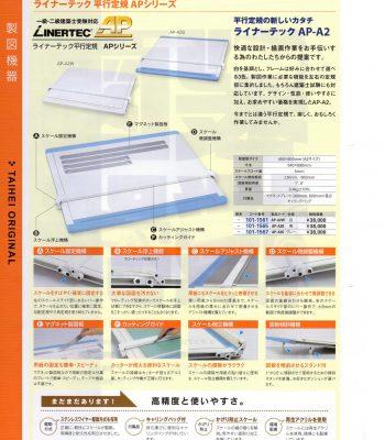 日本製平行定規