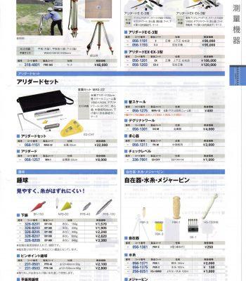 平板測量アリダード 日本製