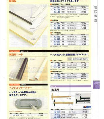 製図板 日本製