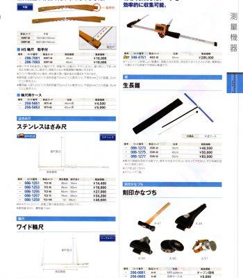 輪尺・錐・刻印かなづち 日本製